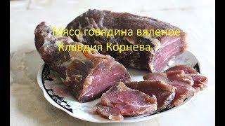 Мясо говядина вяленое