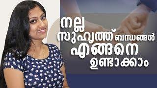 നല്ല സുഹൃത്ത്ബന്ധങ്ങൾ എങ്ങനെ ഉണ്ടാക്കാം | How To Make Good Friends | Malayalam Motivation Speech