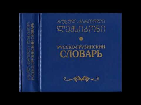 Аудио словарь грузинского языка. Часть 2