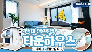 [경기도전원주택][고양시전원주택] 고양시 내유동 4억대…