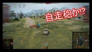 [World of Tanks]第二次世界大戦に殴り込むWoT PART3 ゆっくり実況 Matilda編 thumbnail