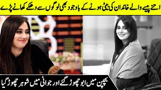 Ayesha Jahanzeb Going Through Dark Time in Life | Father and Husband Both Left Her | SC2G | Desi Tv
