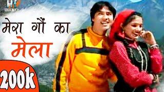 Rajula Mera Gaun Ka Mela Aije - New Garhwali Video Song 2014 - Vinod Bijalwan, Meena Rana