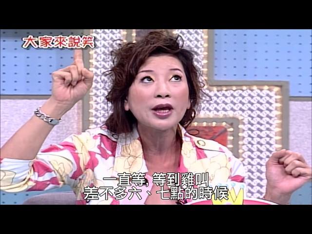 【大家來說笑】蔡頭、王美雪、楊琇惠 第685集 #跟我一起 #宅在家