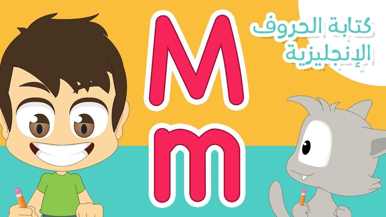 حرف M تعليم كتابة حرف M باللغة الإنجليزية للاطفال تعلم الحروف الإنجليزية مع زكريا Youtube
