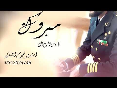شيلة التخرج من الدوره العسكريه 2019 مبروك ياشبل الرجال Youtube