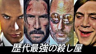 歴代最強の殺し屋4人の本格比較動画 | ジョン·ウィック、ヒットマン、レオン、ノーカントリー
