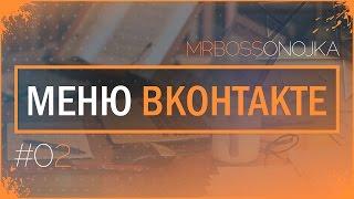 Создание главной страницы меню для группы ВКонтакте. Серия видеоуроков по созданию меню (Часть 2)