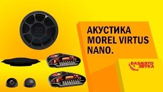 Автоакустика Morel VIRTUS NANO. Динамики глубиной 17 мм. Обзор от Avtozvuk.ua(, 2016-04-21T08:03:13.000Z)