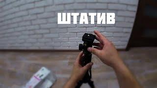 Штатив для видео и фото Beike QZSD q999s
