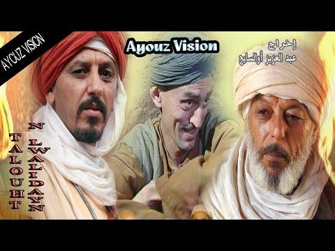 FILM TALOHT LWALIDAYN من أروع الأفلام المغربية الأمازيغية تالوحت ن الوالداين motarjam