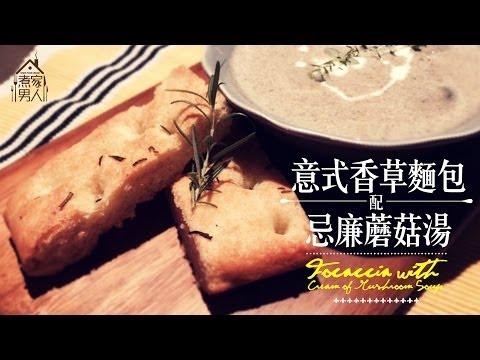意式香草麵包配忌廉蘑菇湯 Focaccia with Cream of Mushroom Soup