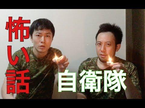 【怪談】陸上自衛隊 お化けの出ない怖い話 元自衛隊芸人トッカグン