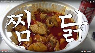 부산 부평동맛집 멕코이치킨 야채찜닭 The tasty …
