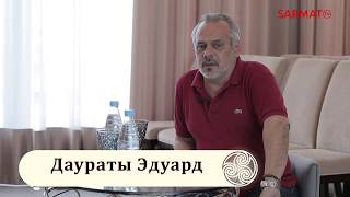 Эдуард Дауров