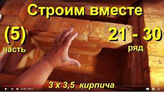 Подробная кладка печи - порядовка  (5 часть) 3 х 3,5 кирпича   21- 30  ряд