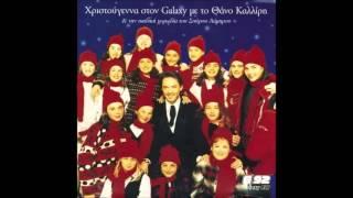 Θάνος Καλλίρης & Η Παιδική Χορωδία του Σπύρου Λάμπρου-Χριστούγεννα Στον GALAXY 92 FM(Full Album)