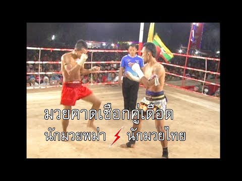 The traditional fight in Asia - มวยคาดเชือก