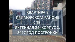 видео Квартиры в Приморском районе СПб