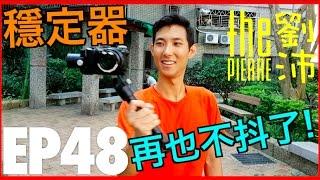 【劉沛】試試新穩定器『智雲 Zhiyun Crane-M 』