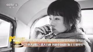 《兰心大剧院》盛大首映 巩俐重返威尼斯主竞赛单元【中国电影报道   20190906】