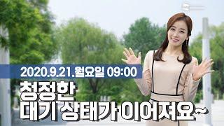 [웨더뉴스] 오늘의 미세먼지 예보 (9월 21일 09시…