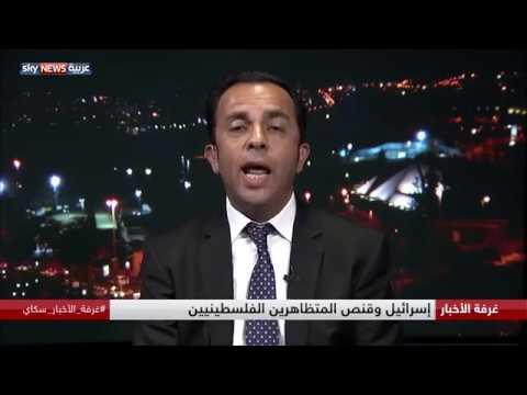 إسرائيل وقنص المتظاهرين الفلسطينيين