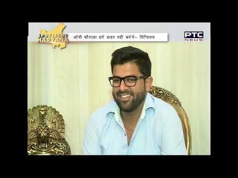 Spotlight Haryana | Over INLD split issue