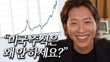 12년 차 투자자가 한국 주식만 하는 이유