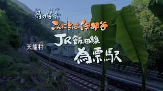 2017-8-2W.JR飯田線為栗駅