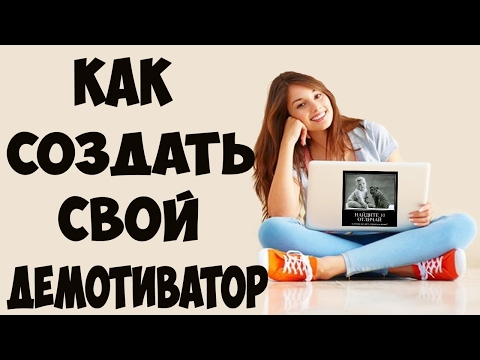 Как создать свой Демотиватор (картинку) онлайн