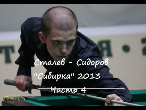 СТАЛЕВ СИДОРОВ 4 часть (Evgeny Stalev - Sidorov 2013 , Russian Billiard - Sibirka)
