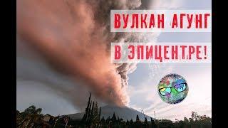 Volcano Agung (Bali) | Вулкан Агунг (Бали). Извержение. В эпицентре!