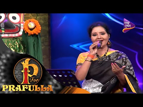 P for Prafulla | Aaha Sita | Odia Bhajan Song by Sailabhama | Tarang Music