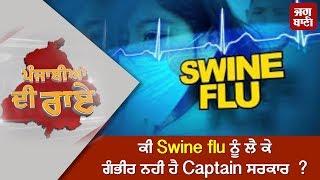 ਕੀ Swine flu ਨੂੰ ਲੈ ਕੇ ਗੰਭੀਰ ਨਹੀ ਹੈ Captain ਸਰਕਾਰ  ?