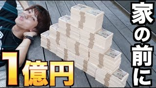 【検証】家の前に1億円置いておくと人はどうするの? thumbnail