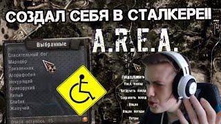 Фладар пытается создать персонажа и поиграть в STALKER A.R.E.A. на протяжении 13 минут