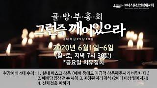 코너스톤 골방부흥회 성령치유집회 (2020/06/05)