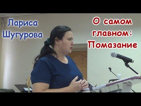 """О самом главном: Помазание. Лариса Шугурова. Церковь """"Живое слово"""" г. Кузнецк"""