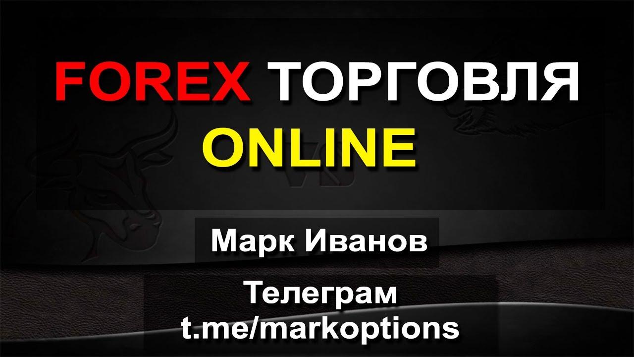 график нефти на форекс онлайн