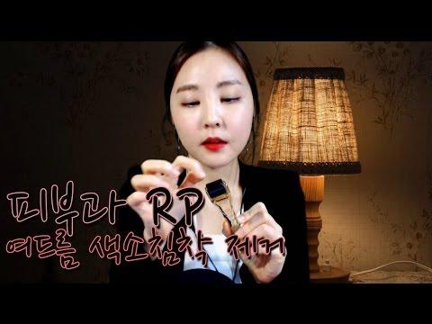 KOREAN한국어ASMR|피부과 롤플레이 - MTS 시술(색소침착 제거) |skin care RP for removing pigmentation|BINAURAL
