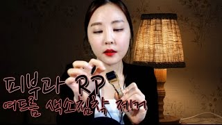 KOREAN한국어ASMR|피부과 롤플레이 - MTS 시술(색소침착 제거) |skin care RP for removing pigmentation|BINAURAL