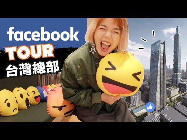 VLOG👍 FACEBOOK台灣總部+吃道地星馬肉骨茶、詭異浩克綠色飯?| 沛莉 Peri
