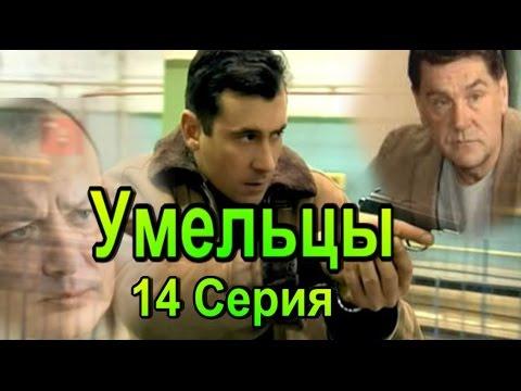 Cериал Умельцы 7 серия (2014)..криминальный фильм смотреть онлайн