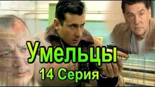Умельцы 14 Серия