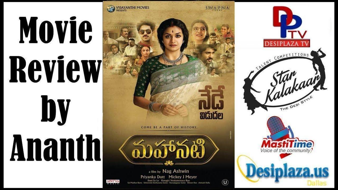 'Mahanati' NRI Review - Keerthy Suresh, Dulquer Salmaan, Samantha, Vijay Devarakonda | DesiplazaTV