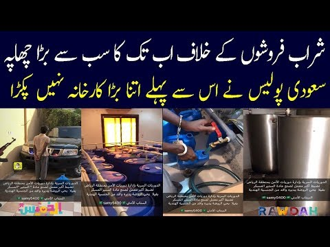 Saudi Arabia Latest News Updates In Urdu Hindi | Riyadh Today | Arab Urdu News