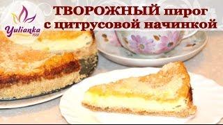 ВКУСНЕЙШИЙ ТВОРОЖНЫЙ пирог с начинкой из ЦИТРУСОВЫХ