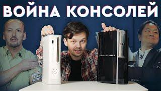 Xbox 360 и Playstation 3: Полная история поколения