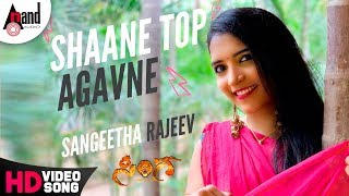 Sinnga | Shaane Top Agavne | Cover Video Song | Sangeetha Rajeev | Chethan Kumar | Dharma Vish